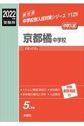 京都橘中学校 2022年度受験用の本