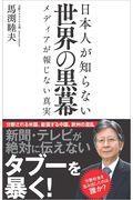日本人が知らない世界の黒幕の本