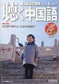 聴く中国語 2021年 06月号の本