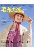 毛糸だま Vol.190(2021 SUMMER ISSUE)の本