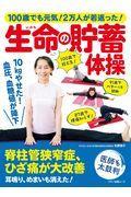 生命の貯蓄体操の本