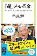 「超」メモ革命の本