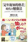 「定年後知的格差」時代の勉強法の本