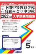 下関中等教育学校・高森みどり中学校 2022年春受験用の本