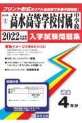 高水高等学校付属中学校 2022年春受験用の本
