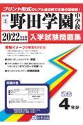 野田学園中学校 2022年春受験用の本