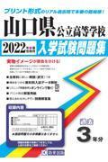 山口県公立高等学校入学試験問題集 2022年春受験用の本