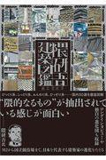 隈研吾建築図鑑の本