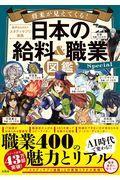 将来が見えてくる!日本の給料&職業図鑑Specialの本