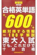 新装版改訂5版 合格英単語600の本