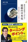 最新の日本史の本