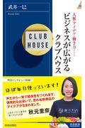 ビジネスが広がるクラブハウスの本