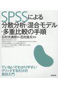SPSSによる分散分析・混合モデル・多重比較の手順の本