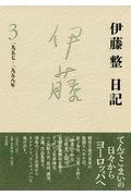 伊藤整日記 3の本