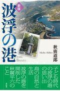新版 波浮の港の本