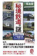 秘境鉄道の謎の本