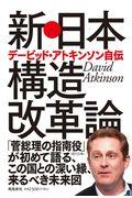 新・日本構造改革論の本