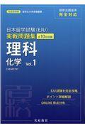 日本留学試験(EJU)実戦問題集 理科化学 Vol.1の本