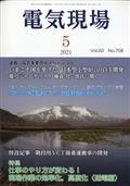 電気現場技術 2021年 05月号の本