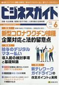 ビジネスガイド 2021年 06月号の本