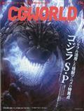 CG WORLD (シージー ワールド) 2021年 06月号の本