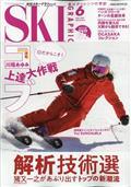 スキーグラフィック 2021年 06月号の本