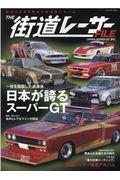 THE街道レーサーFILE JAPAN SUPER GT SPL.の本