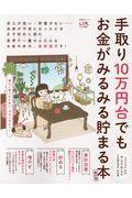 手取り10万円台でもお金がみるみる貯まる本の本