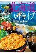 大人の日帰り旅北海道美味しいドライブの本