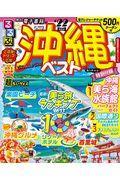 るるぶ沖縄ベスト超ちいサイズ '22の本