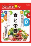 食と栄養の本