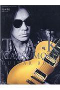 松本孝弘ギター・ブックの本