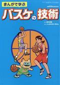 月刊 バスケットボール増刊 まんがで学ぶバスケの技術 2021年 06月号の本