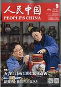 人民中国 2021年 05月号の本