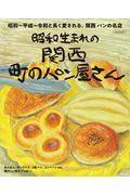 関西町のパン屋さんの本