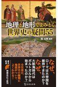 地理と地形でよみとく世界史の疑問55の本