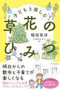 子どもと楽しむ草花のひみつの本