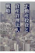 不動産投資と資産管理法人戦略の本