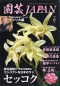 園芸JAPAN (ジャパン) 2021年 06月号の本