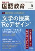 教育科学 国語教育 2021年 06月号の本