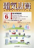 電気計算 2021年 06月号の本