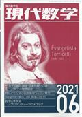 現代数学 2021年 06月号の本
