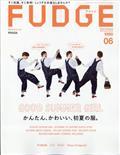 FUDGE (ファッジ) 2021年 06月号の本