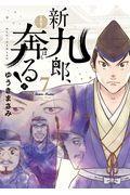 新九郎、奔る! 7の本