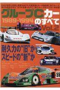 グループCカーのすべて Vol.2の本