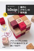 改訂2版 世界一わかりやすいInDesign操作とデザインの教科書の本