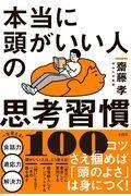 本当に頭がいい人の思考習慣100の本
