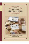 新装版 羊毛フェルト基礎テクニックBOOKの本