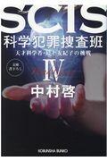 SCIS 科学犯罪捜査班 4の本