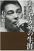あるヤクザの生涯安藤昇伝の本